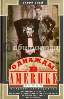 Купить Гарри Грей: Однажды в Америке ISBN: 978-5-9524-5200-8