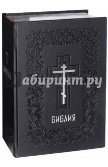 Библия подарочная. Книги Священного Писания Ветхого и Нового Завета