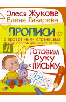 Готовим руку к письму - Жукова, Лазарева