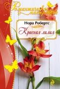 Нора Робертс: Красная лилия