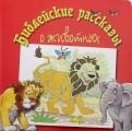 Tim Dowley - Библейские рассказы о животных обложка книги