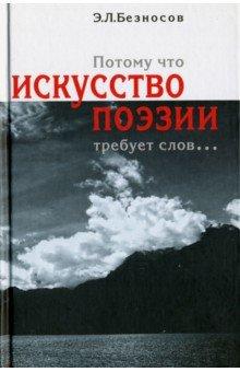 Купить Эдуард Безносов: Потому что искусство поэзии требует слов... ISBN: 978-5-91922-003-9