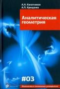 Канатников, Крищенко - Аналитическая геометрия. Учебник для вузов обложка книги