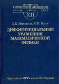 Мартинсон, Малов - Дифференциальные уравнения математической физики обложка книги