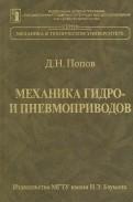 Дмитрий Попов: Механика гидро и пневмоприводов