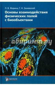 Основы взаимодействия физических полей с биообъектами - Жорина, Змиевский