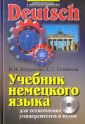 Семенова, Богданова: Учебник немецкого языка для технических университетов и вузов (+CD)