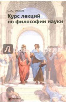 Купить Сергей Лебедев: Курс лекций по философии науки ISBN: 978-5-7038-4005-4