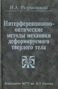 Игорь Разумовский: Интерференционнооптические методы механики деформируемого твердого тела