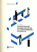 Александр Гусев: Теоретические основы расчетов на сопротивление усталости