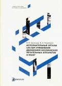 Зеленцов, Никитенко: Исполнительные органы систем управления движением космических летательных аппаратов и ракет