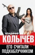 Владимир Колычев: Его считали подкаблучником