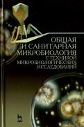 Общая и санитарная микробиология с техникой микробиологических исследований