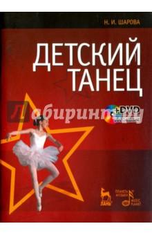 Детский танец (+DVD) - Наталья Шарова