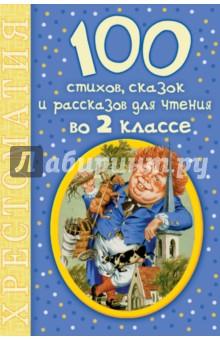 100 стихов, сказок и рассказов для чтения во 2 классе. Хрестоматия - Барто, Бажов, Антонова