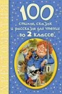 Барто, Бажов, Антонова: 100 стихов, сказок и рассказов для чтения во 2 классе. Хрестоматия