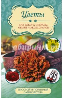 Цветы для декора одежды, обуви и аксессуаров - Любовь Чернобаева