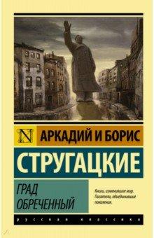Град обреченный - Стругацкий, Стругацкий