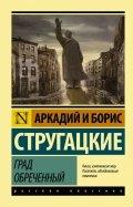 Стругацкий, Стругацкий: Град обреченный