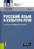 Е. Сергеева - Русский язык и культура речи. Учебник обложка книги