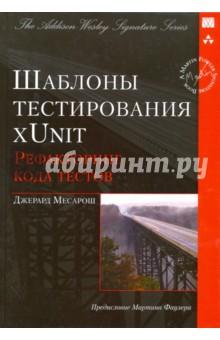 Шаблоны тестирования xUnit. Рефакторинг кода тестов - Джерард Месарош