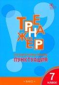 Елена Александрова: Русский язык. 7 класс. Тренажер. Пунктуация. ФГОС