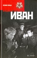 Владимир Богомолов: Иван