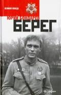 Юрий Бондарев: Берег