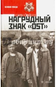 Нагрудный знак OST - Виталий Сёмин