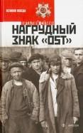 Виталий Сёмин: Нагрудный знак