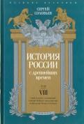 Сергей Соловьев: История России с древнейших времен. Том 8