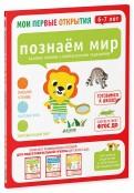 Хамраева, Саматова - Познаем мир. 6-7 лет. ФГОС ДО обложка книги