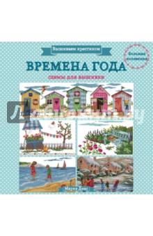 Купить Мария Диас: Вышиваем крестиком. Времена года. Схемы для вышивки ISBN: 978-5-699-88067-6