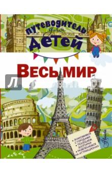 Купить Дмитрий Кошевар: Весь мир ISBN: 978-5-17-097632-4