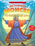 История Моисея (70 стикеров и 5 сюжетов) обложка книги