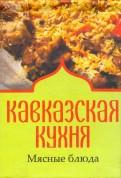Кавказская кухня. Мясные блюда