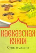 Кавказская кухня. Супы и салаты