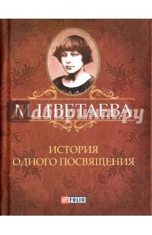 История одного посвящения - Марина Цветаева