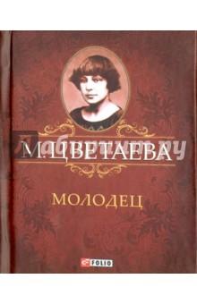 Молодец - Марина Цветаева
