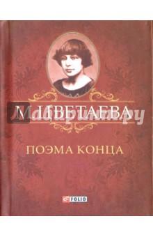Купить Марина Цветаева: Поэма конца ISBN: 978-966-03-6015-0