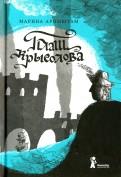 Марина Аромштам - Плащ крысолова (с автографом автора) обложка книги