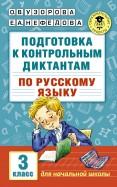 Узорова, Нефедова: Русский язык. 3 класс. Подготовка к контрольным диктантам
