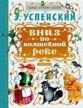 Эдуард Успенский - Вниз по волшебной реке обложка книги