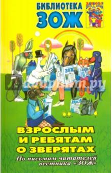 Купить Взрослым и ребятам о зверятах ISBN: 978-5-902812-25-8