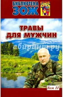 Купить Александр Ефремов: Травы для мужчин. В 2-х томах. Том 2 ISBN: 978-5-902812-38-8