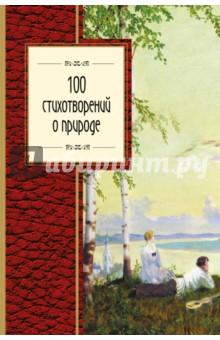 Купить 100 стихотворений о природе ISBN: 978-5-699-89240-2