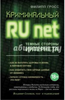 Купить Филипп Гросс: Криминальный Runet. Темные стороны Интернета ISBN: 978-5-699-88403-2