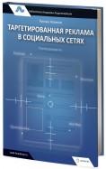 Рустам Назипов - Таргетированная реклама в социальных сетях. Полное руководство обложка книги