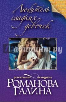Купить Галина Романова: Любитель сладких девочек ISBN: 978-5-699-89330-0