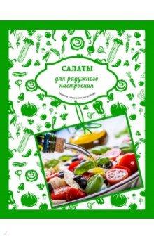 Купить Салаты для радужного настроения ISBN: 978-5-699-88293-9